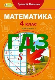 ГДЗ Математика 4 клас Лишенко (1, 2 частина) 2021. Відповіді та розв'язник до підручника. Ответы к учебнику НУШ