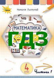 ГДЗ Математика 4 клас Листопад (1 частина) 2021. Відповіді та розв'язник до підручника. Ответы к учебнику НУШ