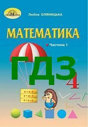 ГДЗ Математика 4 клас Оляницька (1 частина) 2021. Відповіді та розв'язник до підручника. Ответы к учебнику НУШ
