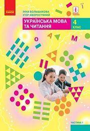 Українська мова 4 клас Большакова 1 частина