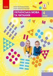 Українська мова 4 клас Большакова 2 частина