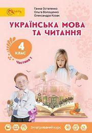 Українська мова 4 клас Остапенко 1 частина