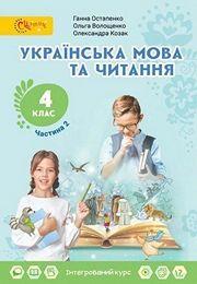 Українська мова 4 клас Остапенко 2 частина