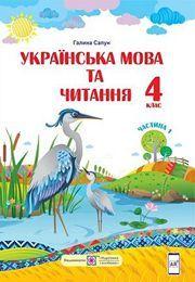 Українська мова 4 клас Сапун 1 частина