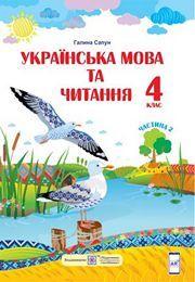 Українська мова 4 клас Сапун 2 частина