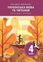 Українська мова 4 клас Іщенко 1 частина
