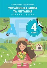 Українська мова 4 клас Іщенко 2 частина