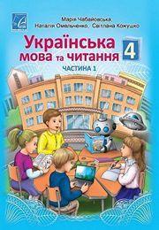 Українська мова 4 клас Чабайовська 1 частина