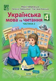 Українська мова 4 клас Чабайовська 2 частина