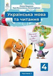 Українська мова 4 клас Вашуленко 2021 1 частина