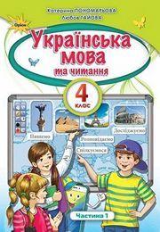 Українська мова 4 клас Пономарьова 1 частина