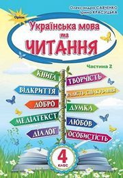 Українська мова 4 клас Савченко 2 частина