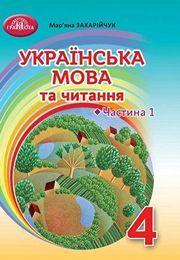 Українська мова 4 клас Захарійчук 2021 1 частина