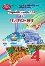 Українська мова 4 клас Богданець-Білоскаленко 2 частина