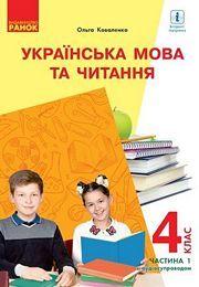 Українська мова 4 клас Коваленко 1 частина