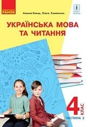 Українська мова 4 клас Ємець 2 частина