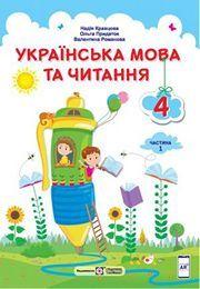 Українська мова 4 клас Кравцова 1 частина