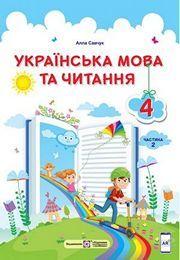 Українська мова 4 клас Савчук 2 частина