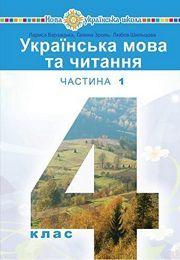 Українська мова 4 клас Варзацька 1 частина