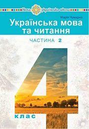 Українська мова 4 клас Чумарна 2 частина