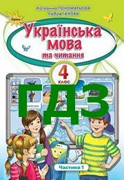 ГДЗ Українська мова 4 клас Пономарьова