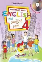 Англійська мова 4 клас Карпюк 2021