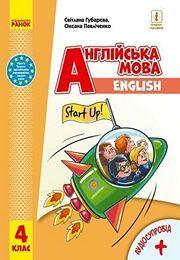 Англійська мова 4 клас Губарєва