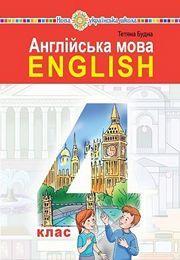 Англійська мова 4 клас Будна