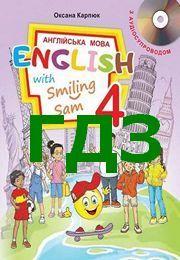 ГДЗ Англійська мова 4 клас Карпюк 2021