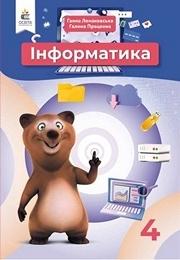 Інформатика 4 клас Ломаковська 2021