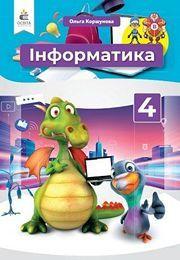 Інформатика 4 клас Коршунова 2021