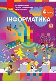 Інформатика 4 клас Корнієнко 2021