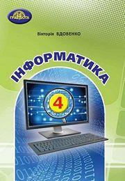Інформатика 4 клас Вдовенко