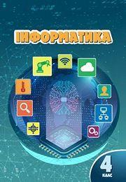 Інформатика 4 клас Воронцова