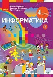 Информатика 4 класс Корниенко (Рус.) 2021