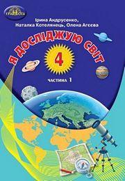 Я досліджую світ 4 клас Андрусенко (1 часть)