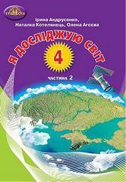 Я досліджую світ 4 клас Андрусенко (2 часть)