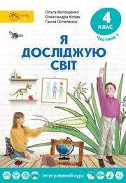 Я досліджую світ 4 клас Волощенко (1 часть)