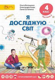 Я досліджую світ 4 клас Волощенко (2 часть)