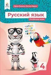 Русский язык 4 класс Лапшина 2021