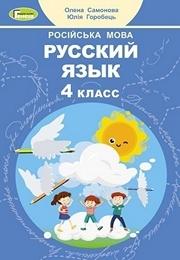 Русский язык 4 класс Самонова 2021