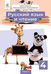Русский язык 4 класс Лапшина 2021 (Рус.) 1 часть