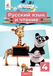 Русский язык 4 класс Лапшина 2021 (Рус.) 2 часть