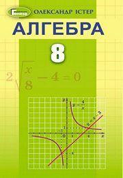 Підручник Алгебра 8 клас Істер 2021. Завантажити електроний учебник нова програма безкоштовно