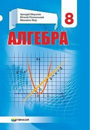 Алгебра 8 клас Мерзляк 2021