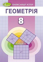 Геометрія 8 клас Істер 2021