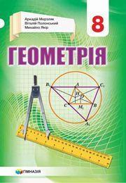 Підручник Геометрія 8 клас Мерзляк 2021. Завантажити електроний учебник нова програма безкоштовно