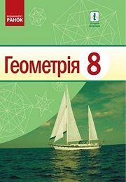 Геометрія 8 клас Єршова 2021