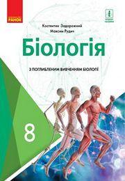 Біологія 8 клас Задорожний 2021 (Погл.)