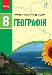 Підручник Географія 8 клас Довгань 2021. Завантажити електроний учебник нова програма безкоштовно